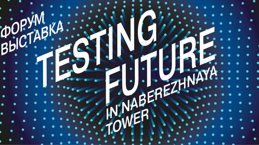 TestingFuture, форум, бизнес-центр, коммерческая недвижимость, башня на набережной